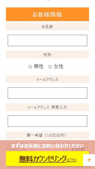 無料カウンセリングで名前と性別、メールアドレスを入力