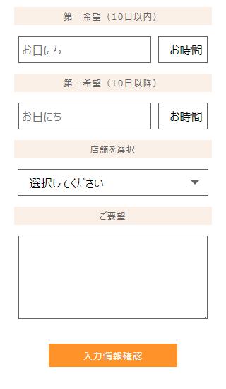 希望日と店舗を選択して入力内容を確認するボタンをタップ