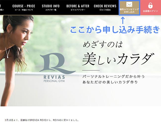 REVIAS(レヴィアス)の公式サイトから申し込み