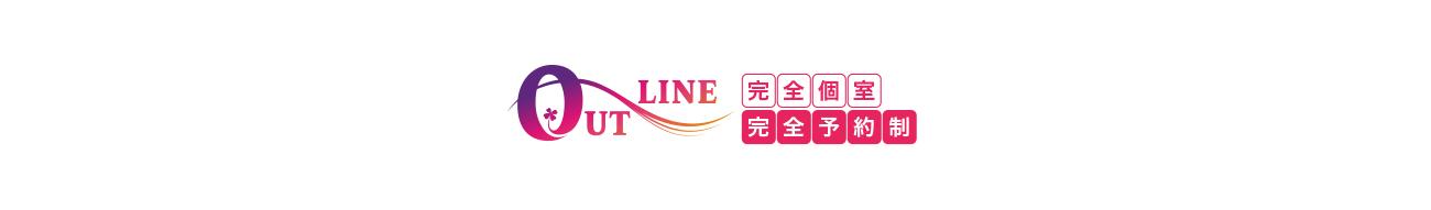 OUT LINE(アウトライン)