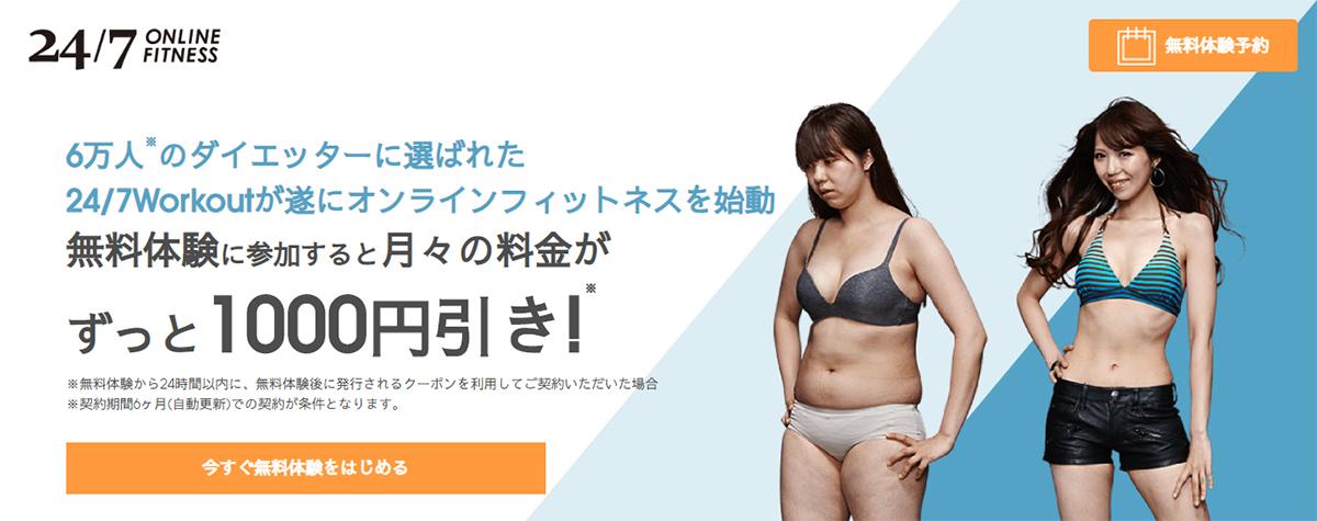 24/7 Online Fitness