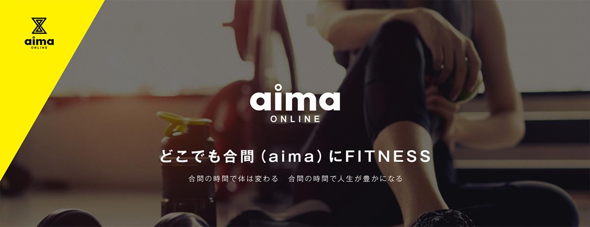 aima ONLINE(アイマオンライン)
