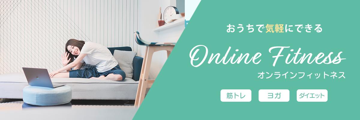 自宅でトレーニングできる話題のオンラインフィットネスを比較