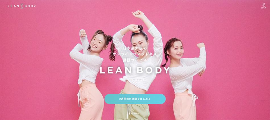 LEAN BODY(リーンボディ