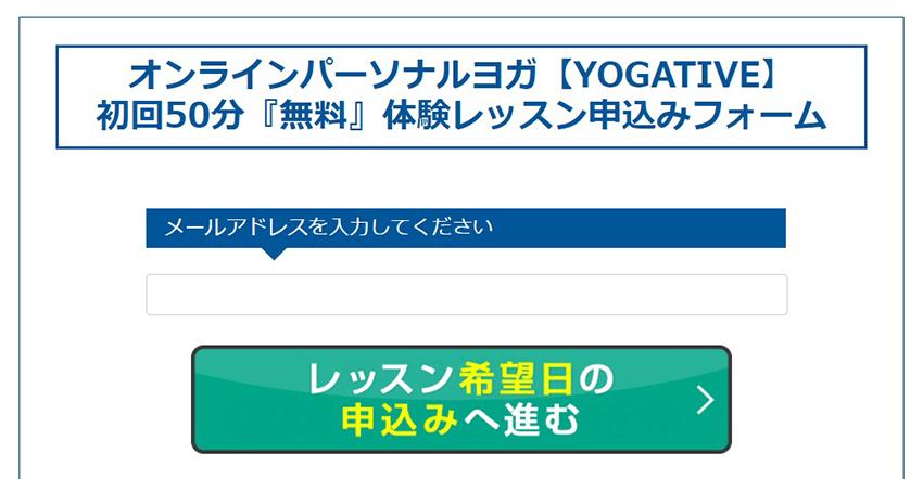 YOGATIVE(ヨガティブ)の初回無料体験レッスン
